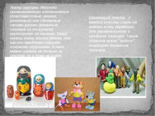 Театр игрушки.Игрушки промышленного изготовления (пластмассовые, мягкие, ре
