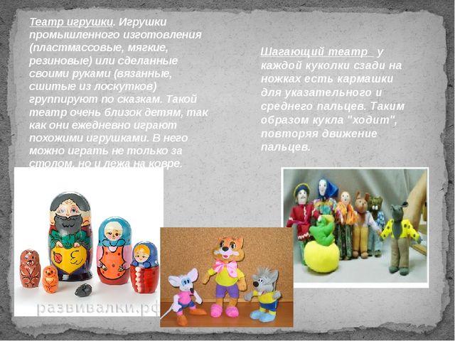 Театр игрушки.Игрушки промышленного изготовления (пластмассовые, мягкие, ре...