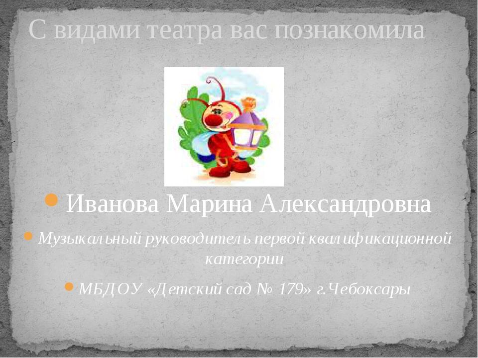 Иванова Марина Александровна Музыкальный руководитель первой квалификационной...