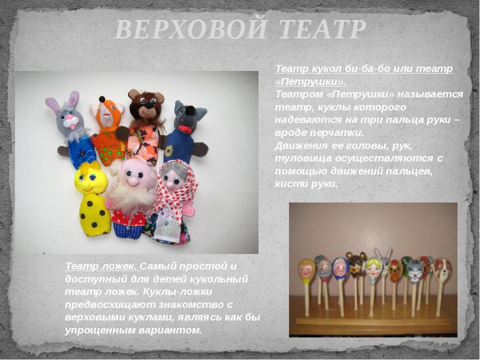 ВЕРХОВОЙ ТЕАТР Театр кукол би-ба-бо или театр «Петрушки». Театром «Петрушки»...