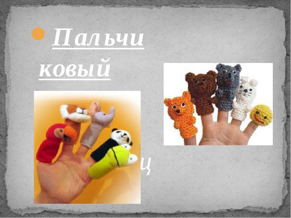 Пальчиковый театр.Куклы, надевающиеся на палец - самые маленькие артисты ку...