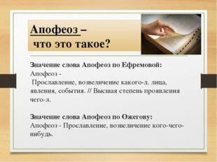 Апофеоз – что это такое? Значение слова Апофеоз по Ефремовой: Апофеоз -  Пр