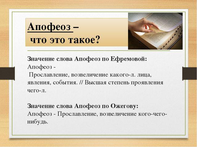 Апофеоз – что это такое? Значение слова Апофеоз по Ефремовой: Апофеоз -  Пр...