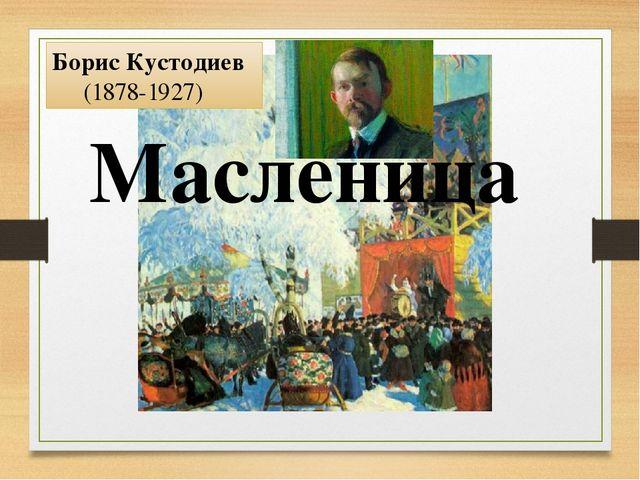 Масленица Борис Кустодиев (1878-1927)