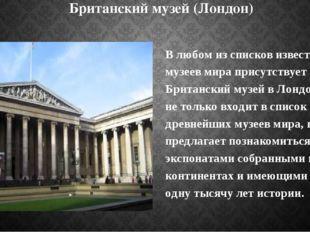 Британский музей (Лондон) В любом из списков известных музеев мира присутству