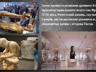 Здесь хранятся реликвии древнего Египта, предметы прикладного искусства Франц