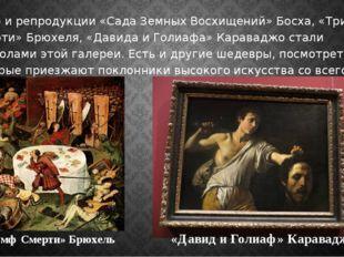 Фото и репродукции «Сада Земных Восхищений» Босха, «Триумфа Смерти» Брюхеля,