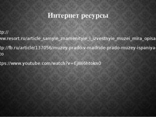 Интернет ресурсы http://www.resort.ru/article_samyie_znamenityie_i_izvestnyie