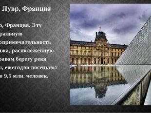 Лувр, Франция Лувр, Франция.Эту центральную достопримечательность Парижа, ра