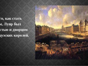 Дотого, как стать музеем, Лувр был крепостью идворцом французских королей.