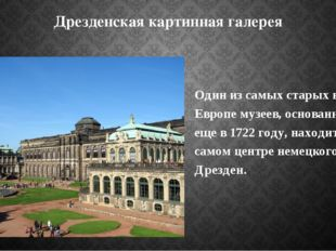 Дрезденская картинная галерея Один из самых старых в Европе музеев, основанны