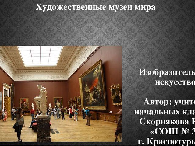 Художественные музеи мира Изобразительное искусство Автор: учитель начальных...