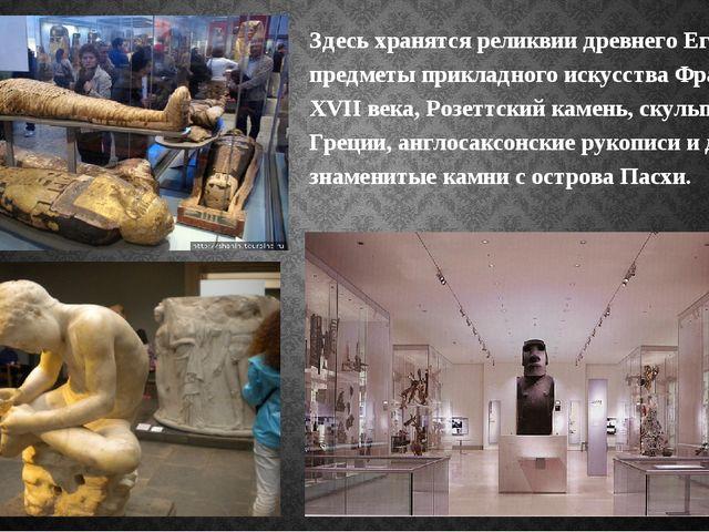 Здесь хранятся реликвии древнего Египта, предметы прикладного искусства Франц...
