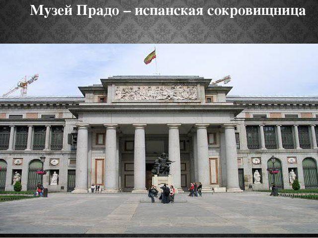 Музей Прадо – испанская сокровищница