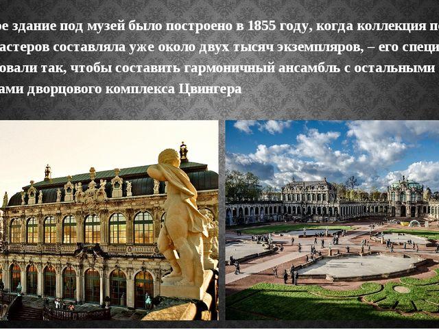 Отдельное здание под музей было построено в 1855 году, когда коллекция полоте...