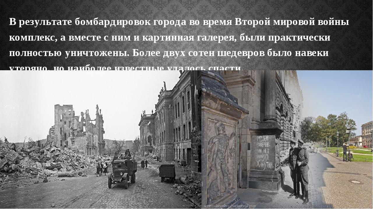 В результате бомбардировок города во время Второй мировой войны комплекс, а в...
