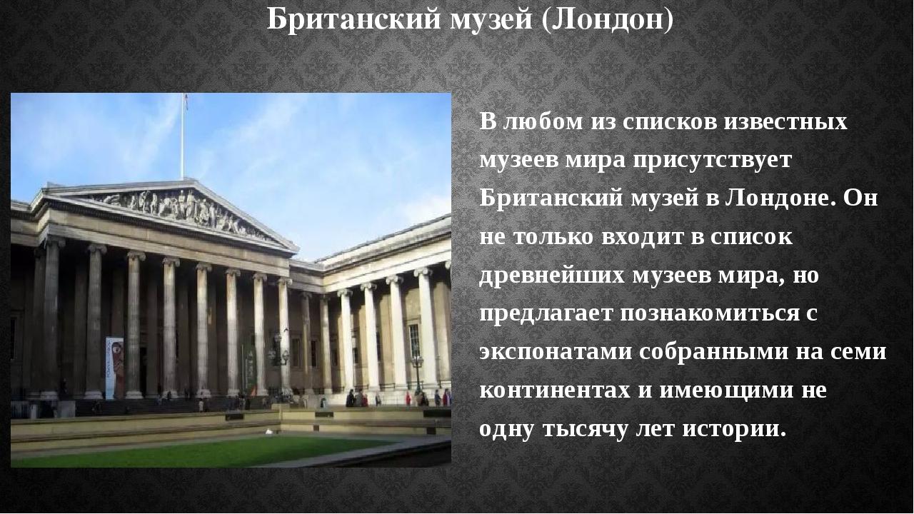 Британский музей (Лондон) В любом из списков известных музеев мира присутству...