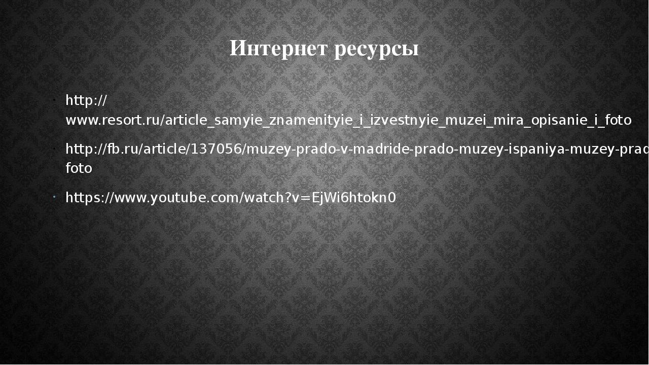 Интернет ресурсы http://www.resort.ru/article_samyie_znamenityie_i_izvestnyie...