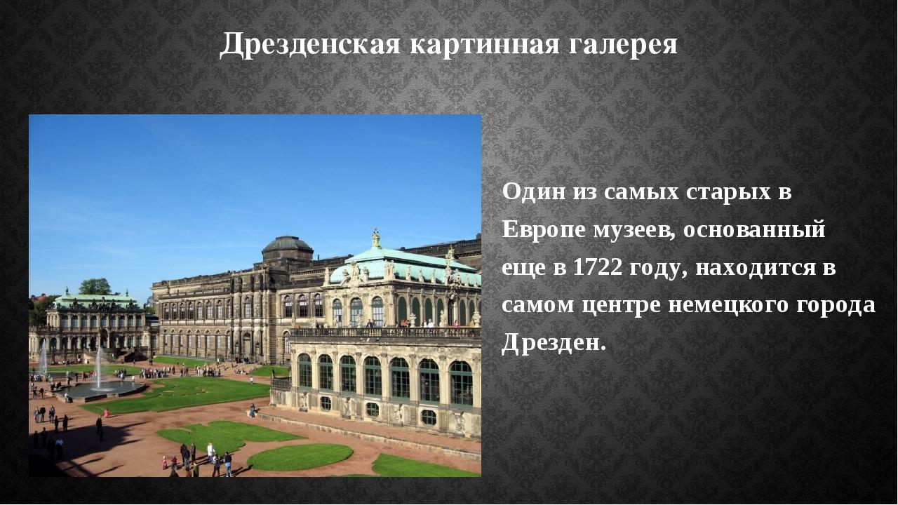 Дрезденская картинная галерея Один из самых старых в Европе музеев, основанны...