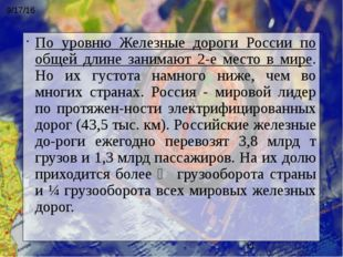 По уровню Железные дороги России по общей длине занимают 2-е место в мире. Но