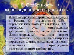 Железнодорожный транспорт – ведущий в России. Он осуществляет 95% перевозок