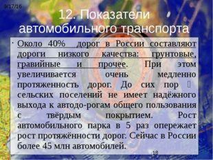 Около 40% дорог в России составляют дороги низкого качества: грунтовые, грави