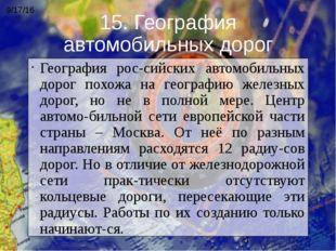География российских автомобильных дорог похожа на географию железных дорог,