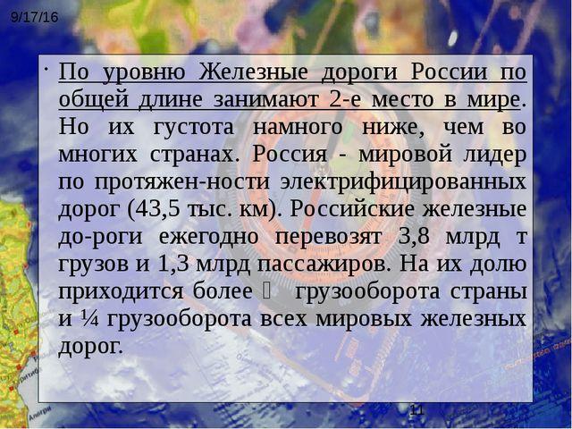 По уровню Железные дороги России по общей длине занимают 2-е место в мире. Но...