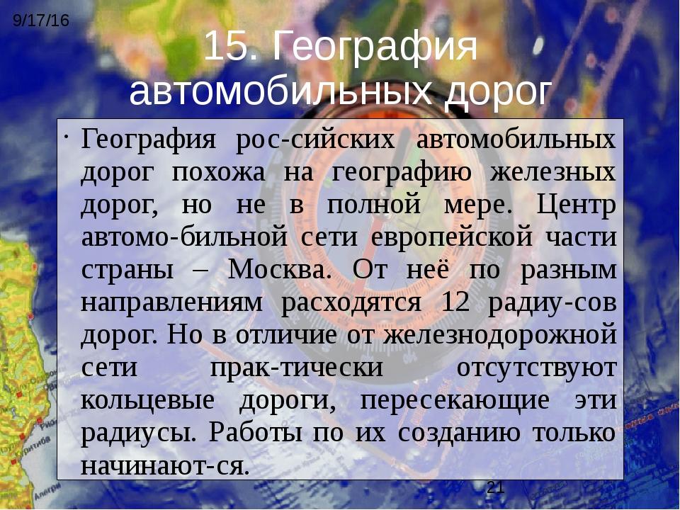 География российских автомобильных дорог похожа на географию железных дорог,...