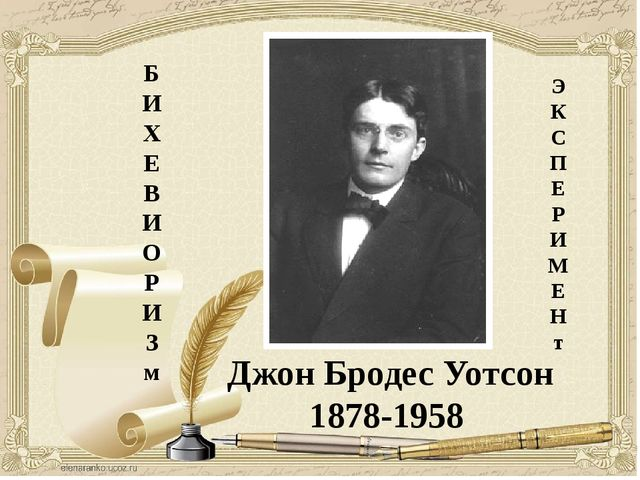 Джон Бродес Уотсон 1878-1958 Б И Х Е В И О Р И З м Э К С П Е Р И М Е Н т