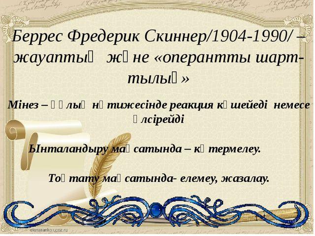 Беррес Фредерик Скиннер/1904-1990/ – жауаптық және «оперантты шарт-тылық» Мін...