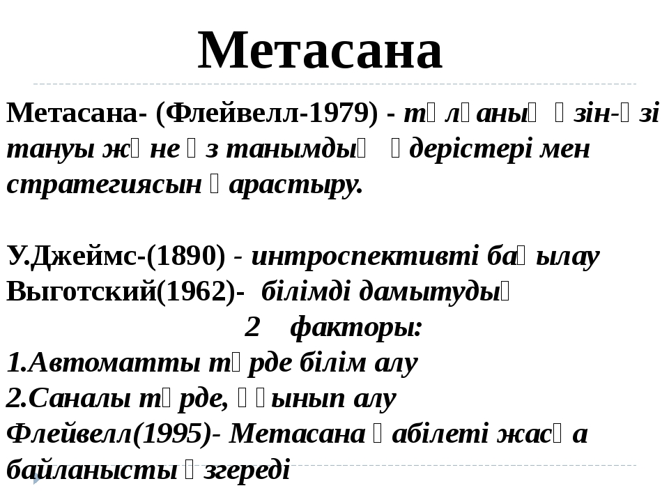 Метасана Метасана- (Флейвелл-1979) - тұлғаның өзін-өзі тануы және өз танымдық...