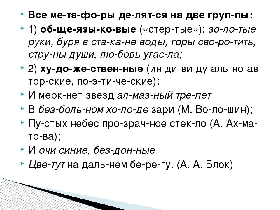 Все метафоры делятся на две группы: 1)общеязыковые(«стертые»):з...