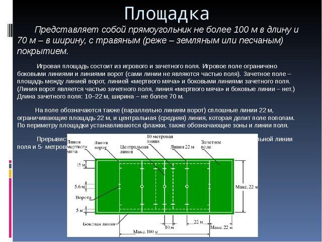 Представляет собой прямоугольник не более 100 м в длину и 70 м – в ширину, с...