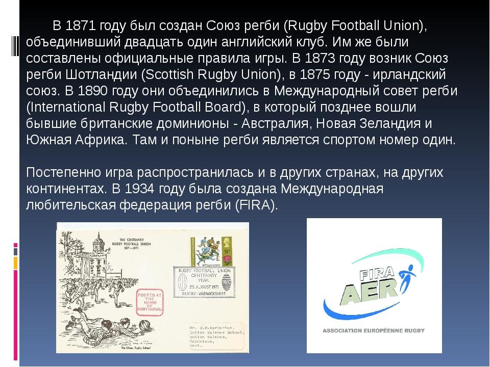 В 1871 году был создан Союз регби (Rugby Football Union), объединивший двадц...