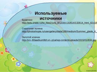 Используемые источники Буратино http://edu.znate.ru/tw_files2/urls_8/133/d-13