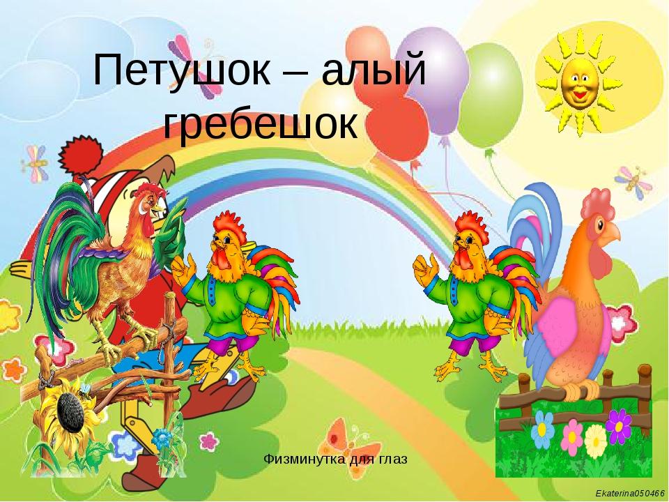 Петушок – алый гребешок Физминутка для глаз Ekaterina050466 Анимированное сол...