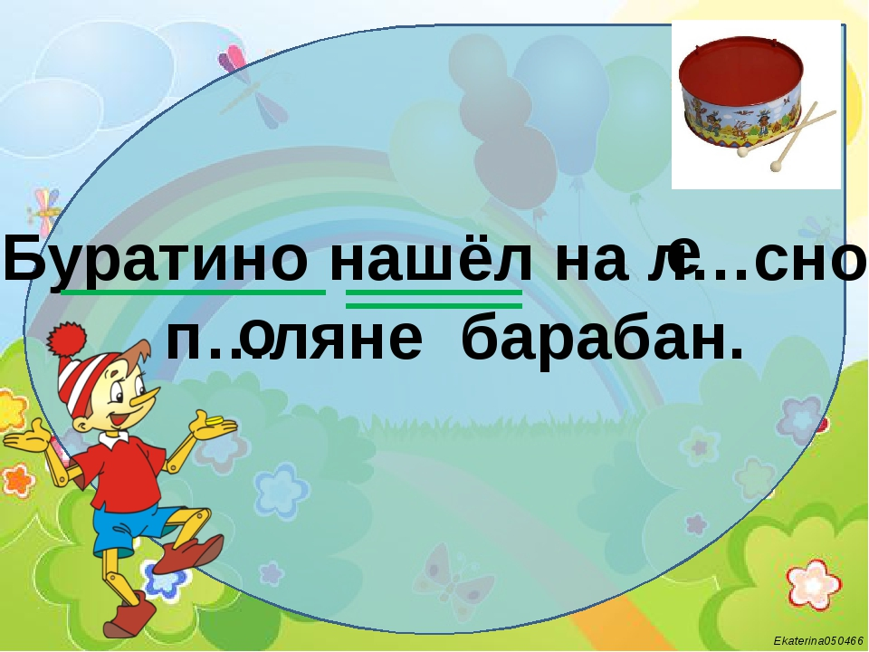 Буратино нашёл на л…сной п…ляне барабан. е о Ekaterina050466