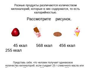 Разные продукты различаются количеством килокалорий, которые в них содержатся