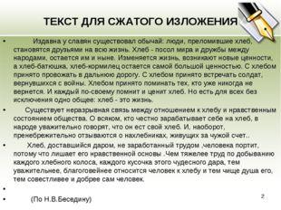 ТЕКСТ ДЛЯ СЖАТОГО ИЗЛОЖЕНИЯ Издавна у славян существовал обычай: люди, прело