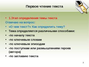 Первое чтение текста 1.Этап определения темы текста Отвечаю на вопрос: «О че