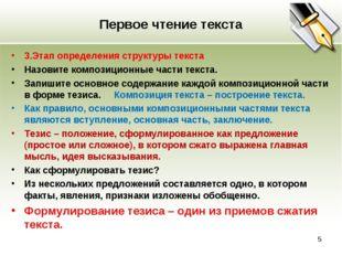 Первое чтение текста 3.Этап определения структуры текста Назовите композицио