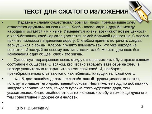 ТЕКСТ ДЛЯ СЖАТОГО ИЗЛОЖЕНИЯ Издавна у славян существовал обычай: люди, прело...