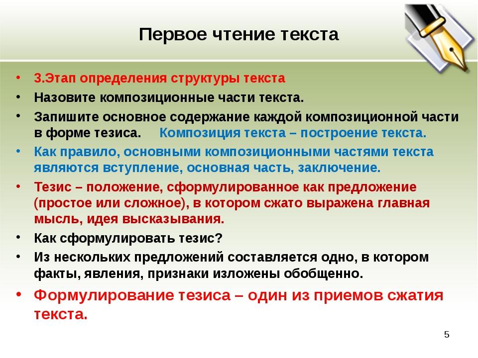 Первое чтение текста 3.Этап определения структуры текста Назовите композицио...