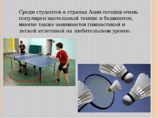 Среди студентов в странах Азии сегодня очень популярен настольный теннис и ба