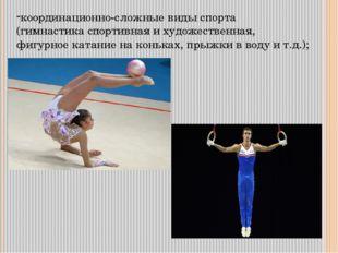 координационно-сложные виды спорта (гимнастика спортивная и художественная, ф