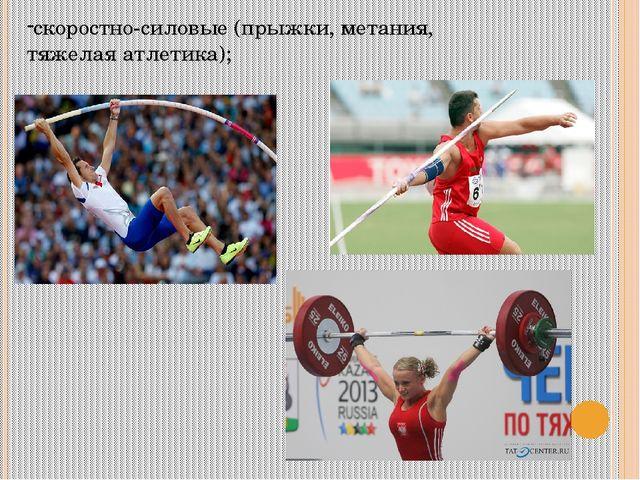 скоростно-силовые (прыжки, метания, тяжелая атлетика);