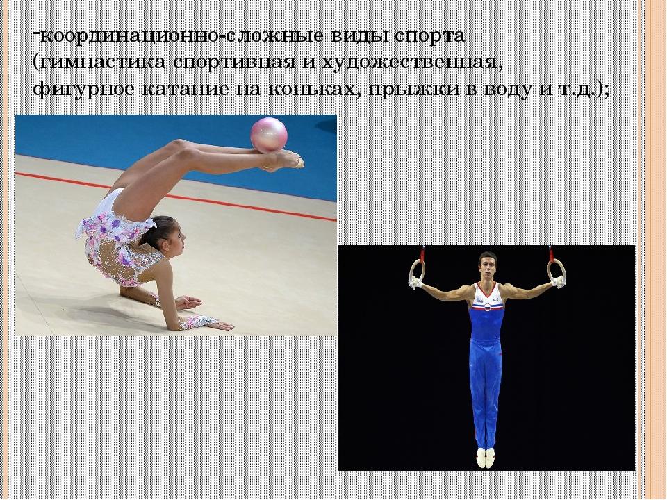 координационно-сложные виды спорта (гимнастика спортивная и художественная, ф...