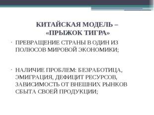 КИТАЙСКАЯ МОДЕЛЬ – «ПРЫЖОК ТИГРА» ПРЕВРАЩЕНИЕ СТРАНЫ В ОДИН ИЗ ПОЛЮСОВ МИРОВО