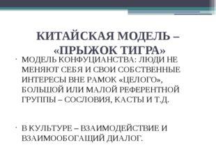 КИТАЙСКАЯ МОДЕЛЬ – «ПРЫЖОК ТИГРА» МОДЕЛЬ КОНФУЦИАНСТВА: ЛЮДИ НЕ МЕНЯЮТ СЕБЯ И